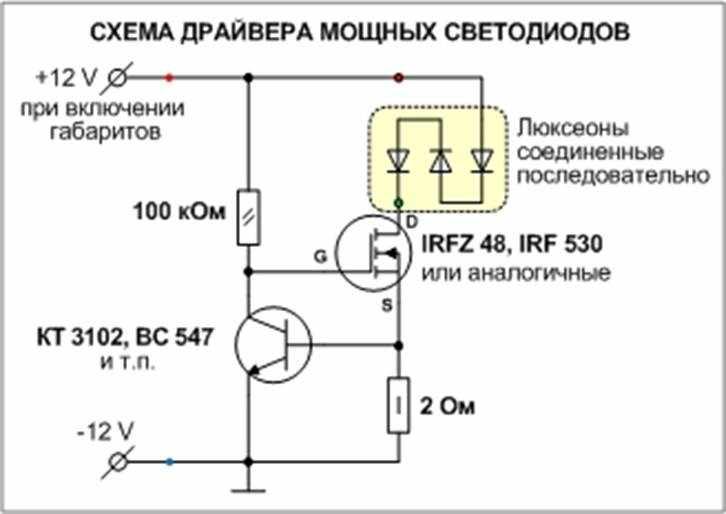 Драйвер 12в для светодиодов своими руками